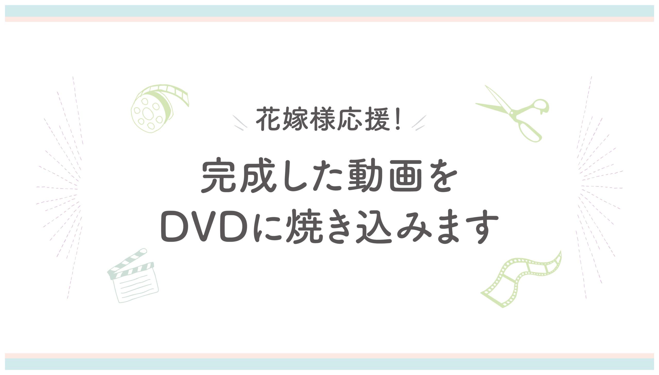 Option_DVD_yakikomidaiko